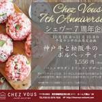 CHEZ VOUS - 料理写真:7周年記念イベント。お得なプランとランチイベントとなっております。ご来店をお待ちしております。