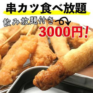 アツアツ揚げたて串カツ食べ放題プランは3,000円!