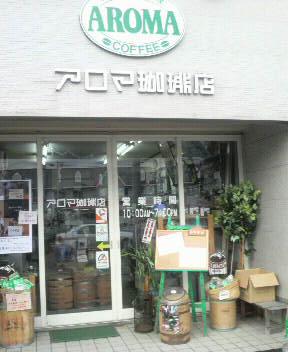 アロマ珈琲店 東通店