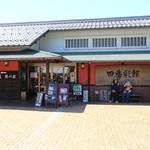 道の駅若狭熊川宿 四季彩館 - こんな感じのお店