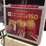 74235391 - 【2017年07月】ポテトは全サイズ@150円、とオトク(^^)/