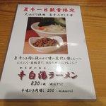 麺や七福 - 辛白湯ラーメンメニュー2017.10.04