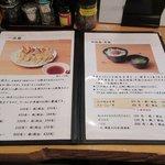 麺や七福 - 餃子他メニュー2017.10.04