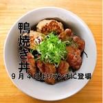 鴨正 - 鴨焼き丼(ランチ限定)