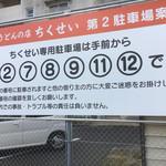 竹清 - 意外と知られてないけど駐車場あるからね?お店の東100メートルくらいの場所で掛け軸屋さんとこ。