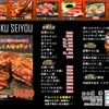焼肉 星陽 - 料理写真:星陽人気中落カルビサービス価格!!