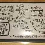 軍鶏専門個室 東京しゃ門 -