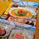 中国ラーメン 揚州商人 - 冷し担々麵は10/9まで提供とのこと