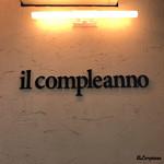 イタリア小料理屋 il compleanno - il compleanno