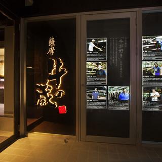 【近隣店舗】薩摩牛の蔵吉祥寺南町店