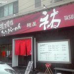 麺屋 祐 - 麺屋 祐 TASUKU