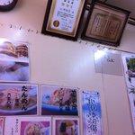 北満飯店 - 「きたな美味い店」認定証とのりさんのペレのサイン