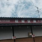 拉麺 空海 - P有り