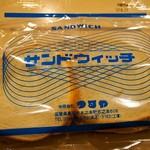 つるやパン - 一番人気のサンドウィッチ
