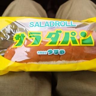 つるやパン - 料理写真:サラダパン