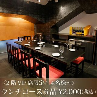 限定:2階VIPルームのランチコース6品2,000円(税抜)