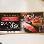 源氏総本店 - 今回使ったクーポンです。