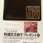 源氏総本店 - 自宅にコンフォートカードとA5ランク黒毛和牛       プレゼント券が送られて来ました。