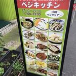 ベジキッチン - めぬ~~♪