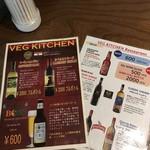 ベジキッチン - ドリンク