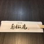 寿松庵 仙台空港店 -