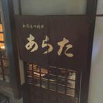 和風もつ料理 あらた - 2017/9 お店入口