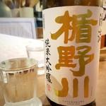 パーラー 小やじ - 楯野川(山形)