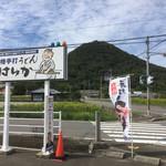 本格手打うどん はゆか - はゆかと富士山2017