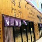 鳥と卵の専門店 鳥玉 -