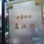 高社郷 - 店の入り口