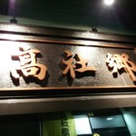 高社郷 - 店の看板