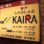 神戸しゃぶしゃぶ KAIRA - 神戸 しゃぶしゃぶ KAIRA(三宮)