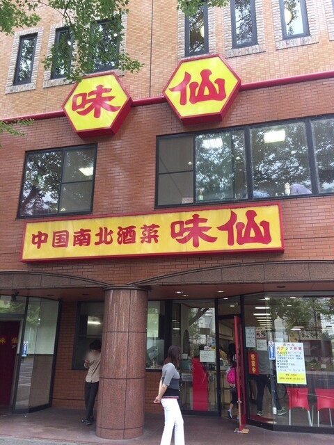 味仙 矢場店 - お店の外観です