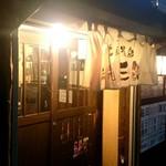 元祖美唄焼鳥 三船 - 入り口