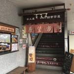 錦帯茶屋 - お店の入り口です