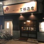 三輪商店 -