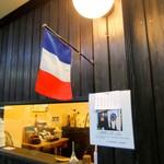 洋菓子舗 茂右衛門 - フランス菓子と和の融合を讃えるかのような国旗!