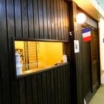 洋菓子舗 茂右衛門 - マンションの地下部分にテナントとして入店されています(*´꒳`*)