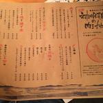 おじんじょ - レギュラーメニュー(フード)