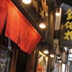 らーめん金伝丸 - 魚がし日本一のすぐ隣