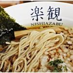 楽観 NISHIAZABU GOLD - 軽やかな小麦香る麺。