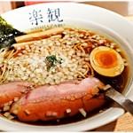 楽観 NISHIAZABU GOLD - 特製パール(塩) 1100円 どこを取ってもレベルの高い一杯ですが、特に香りの良い油がたまりませぬ♪