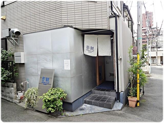 楽観 NISHIAZABU GOLD - さりげない外観。場所自体もさりげなさ過ぎます。