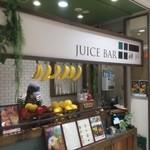ジュースバー 神戸 -