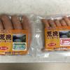 深澤精肉店 - 料理写真:荒挽ソーセージ2種類
