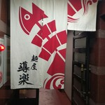 麺屋 導楽 - 暖簾(2017.9)