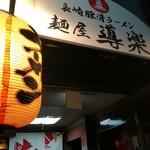 麺屋 導楽 - 店舗外観(2017.9)