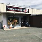 つけ麺・らーめん 辰寅 - 飯塚の店の支店?以前の一歩のときは食ったことがあるが・・・