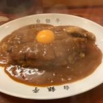 白銀亭 - とんかつカレー(900円)+生玉子(50円)
