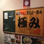 麺処極み - 外観